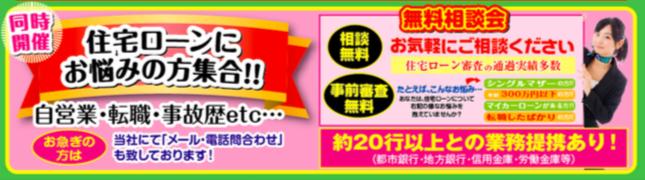 【複製】 住宅ローンにお困りの方!無料相談会開催!