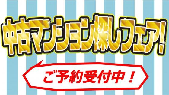 *11日(日)予約満員* 中古マンション探しフェア開催!