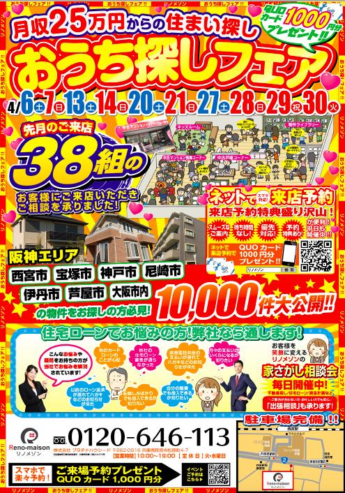 【クオカード1000円プレゼント】おうち探しフェア開催!