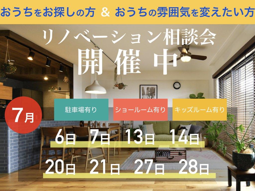 【同時開催!】リノベーション相談会!