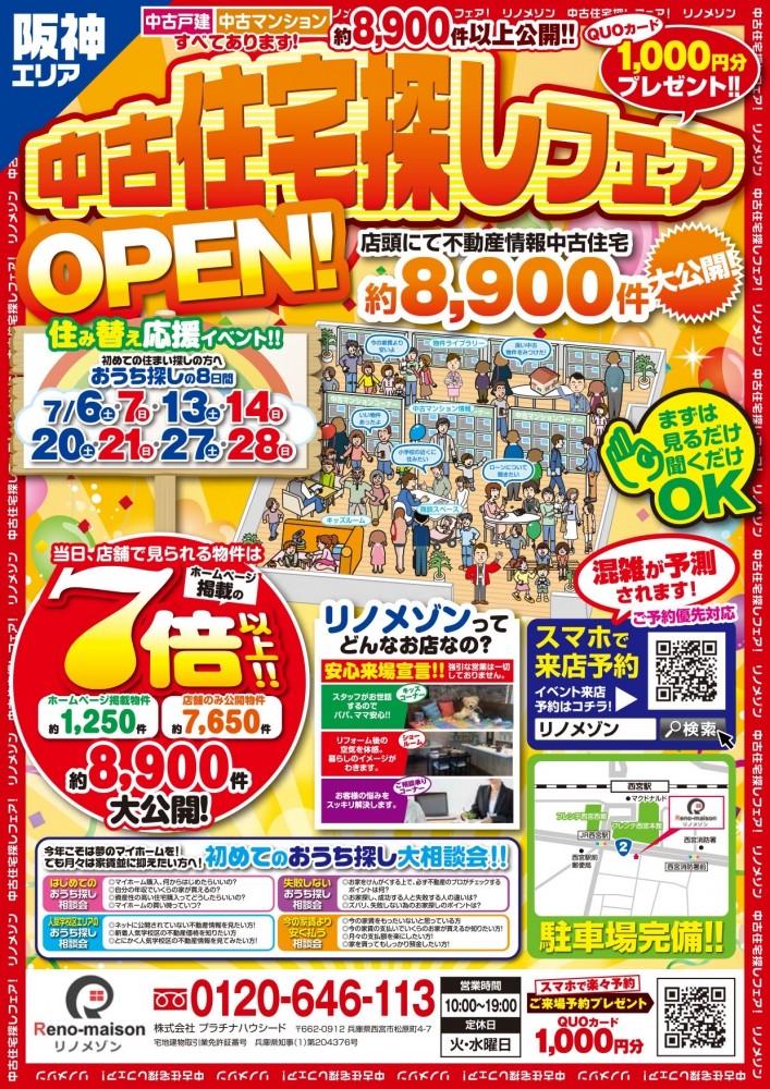 【おうち探しの方必見!】中古住宅探しフェア!!