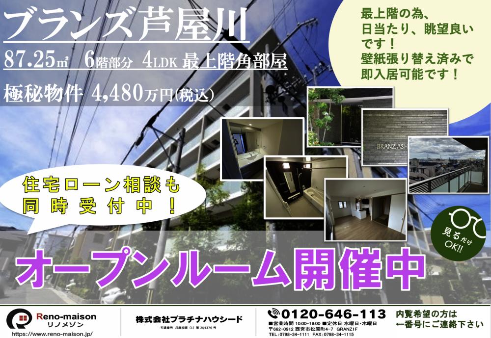 【ブランズ芦屋川】オープンハウス開催